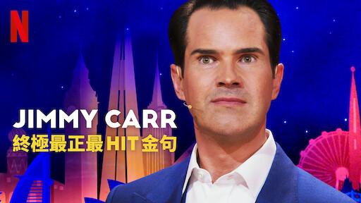 Jimmy Carr:終極最正最 Hit 金句