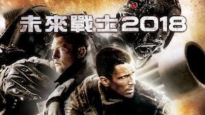 未來戰士 2018