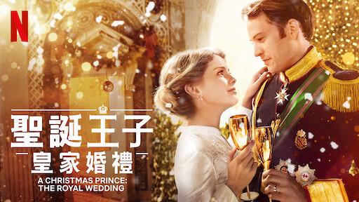 聖誕王子:皇家婚禮