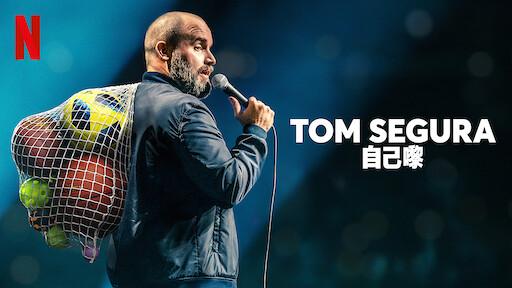 Tom Segura:自己嚟