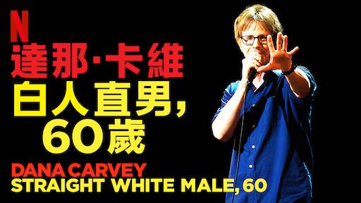 達那·卡維:白人直男,60 歲