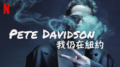 Pete Davidson:我仍在紐約